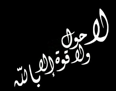Ucapan Hauqala Tutup 99 Pintu Keburukan ditulis oleh Ustadz Muhammad Hidayatulloh, Pengasuh Kajian Tafsir al-Quran Yayasan Ma'had Islami (Yamais), Masjid al-Huda Berbek, Waru, Sidoarjo.