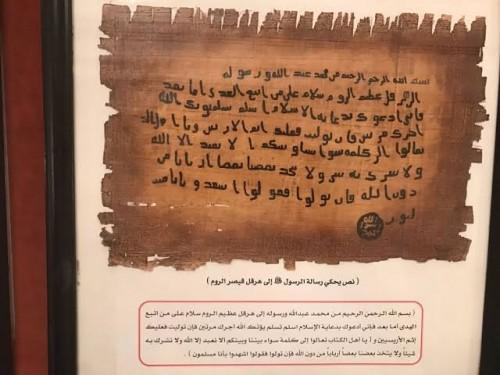 Surat Nabi kepada Heraklius
