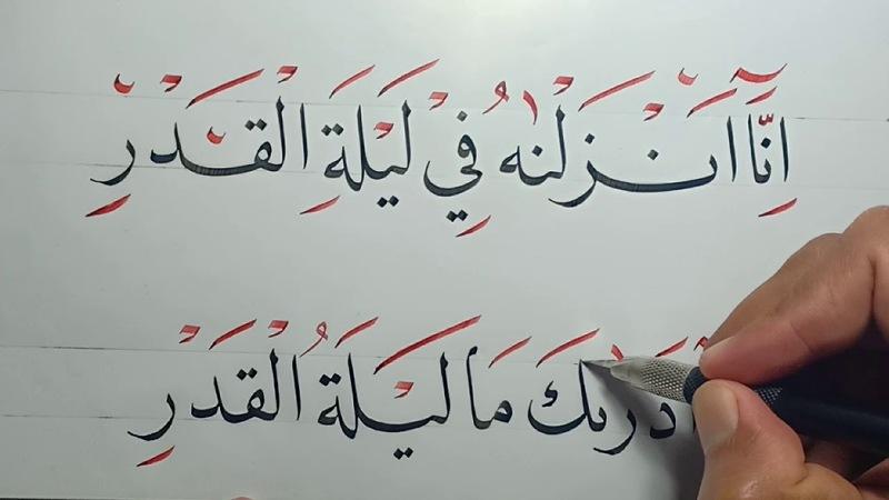 Surat al Qadar