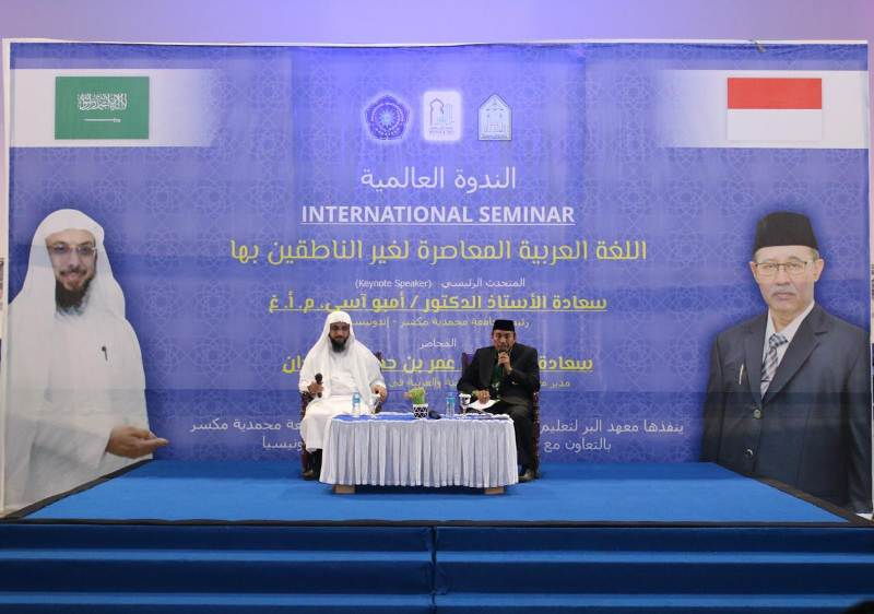 Seminar Bahasa Arab